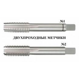 Метчик машинно-ручной  М4*0,7 комплект №1 №2